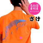 Tシャツ サケ ネコポス送料無料 魚町気仙沼から当店オリジナルデザイン ( 半袖 鮭 さけ シャケ )