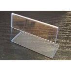 カード立て L形75×105  L型カード立て  L字カード立て