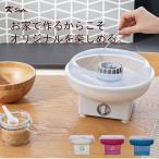 綿菓子メーカー 038 綿菓子機 レシピ付 家庭用 コットンキャンディ わたあめ