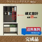 本棚 デスク 008 89cm幅 レベッカオーク色 ライティングデスク 完成品 日本製 机 パソコン デスク 収納家具 本収納 シンプル 究極のシンプルデザイン