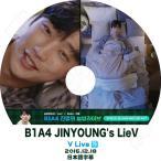K-POP DVD/B1A4 JINYOUNG 寝転び V LIVE(2016.12.18)(日本語字幕あり)/B1A4 ジンヨン KPOP