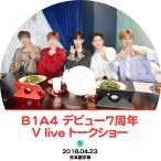 K-POP DVD/B1A4 デビュー7周年V Live トークショー (2018.04.23)(日本語字幕あり)/B1A4 ジニョン シヌ サンドゥル バロ ゴンチャン KPOP DVD