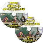K-POP DVD/BIGBANG 親友ノート 1-2 Set ★BIGBANG G-DRAGON (日本語字幕あり)/BIGBANG ビッグバン DVD