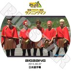 K-POP DVD/BIGBANG Running Man (2015.06.07)(日本語字幕あり)ビッグバン ランニングマン DVD/Bigbang DVD