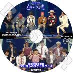K-POP DVD/ユ・ヒヨルのスケッチブック BIGBANG, EXO