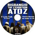 K-POP DVD/BIGBANG 10周年記念 V LIVE + Special Message Bigbang to VIP(日本語字幕あり)/ビックバン ジードラゴン テヤン トップ スンリ デソン KPOP