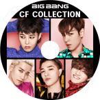 K-POP DVD/BIGBANG CF COLLECTION /ビックバン ジードラゴン ソル(テヤン) トップ スンリ ディライト(デソン) KPOP
