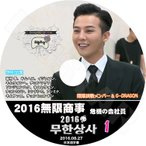 K-POP DVD/G-DRAGON 2016 無限挑戦無限商事編 #1 プロローグ(日本語字幕あり)/G-DRAGON ジードラゴン GD KPOP