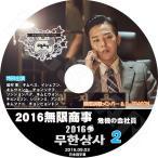 K-POP DVD/G-DRAGON 2016 無限挑戦無限商事編 #2 前編(日本語字幕あり)/G-DRAGON ジードラゴン KPOP
