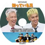 K-POP DVD/BIGBANG SOL 知っている兄 (2017.08.26)(日本語字幕あり)/BIGBANG ビッグバン SOL テヤン WINNER ソンミンホKPOP DVD