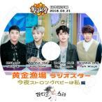 K-POP DVD/BIGBANG V.I & WANNA ONE ラジオスター(2018.03.21)(日本語字幕あり)/BIGBANG ビッグバン V.I Seung Ri スンリ ワナワン ダニエル..