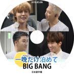 K-POP DVD/BIGBANG 一晩だけ泊めて(2018.03.06)(日本語字幕あり)/ビックバン ジードラゴン ソル(テヤン) スンリ ディ・ライト(デソン) KPOP DVD