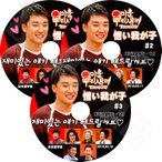 K-POP DVD/BIGBANG 憎い我が子 EP1-3 (3枚SET) 特別MC VI (日本語字幕あり)/BIGBANG ビッグバン V.I Seung Ri スンリ KPOP DVD