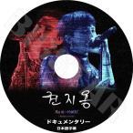 K-POP DVD/BIGBANG G-DRAGON ドキュメンタリー Kwon Ji Yong Act III:M.O.T.T.E(日本語字幕あり)/ビックバン ジードラゴン クォン ジヨン GD