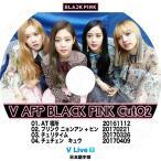 K-POP DVD/Black Pink  V LIVE CUT-2 AT宿所/ブリンク ニョンアン+ヒン/チュリタイム/チュチェン キュウ(日本語字幕あり)/ブラックピンク ジェニ ジス..