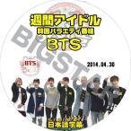 K-POP DVD/BTS 防弾少年団 週間アイドル (2014.04.30)(日本語字幕あり)/BTS 防弾少年団 DVD