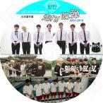 K-POP DVD/BTS 走れ!防弾 (Ep1-EP10 完)V LIVE(日本語字幕あり)/防弾少年団 バンタン ラップモンスター シュガ ジン ジェイホープ ジミン ブィ ジョングク