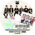 K-POP DVD/ 防弾歌謡 (Ep1-EP9)V LIVE(日本語字幕あり)/防弾少年団 バンタン ラップモンスター シュガ ジン ジェイホープ ジミン ブィ ジョングク KPOP