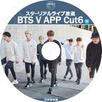 K-POP DVD/BTS 防弾少年団 V LIVE Cut-6(ラップモンスター編、チョングク編、シュガー&ジェイホープ編)(日本語字幕あり)/防弾少年団ラップモンスター..