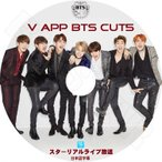 K-POP DVD/BTS 防弾少年団 V LIVE Cut-5(日本語字幕あり)/防弾少年団 バンタン ラップモンスター シュガ ジン ジェイホープ ジミン ブィ ジョングク