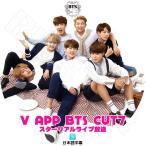 K-POP DVD/BTS 防弾少年団 V LIVE Cut-7(日本語字幕あり)/防弾少年団 バンタン ラップモンスター シュガ ジン ジェイホープ ジミン ブィ ジョングク KPOP
