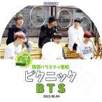 K-POP DVD/BTS 防弾少年団 ピクニック(2015.06.04)(日本語字幕あり)/防弾少年団 バンタン少年団 シュガ ジン ジェイホープ ジミン ブィ ジョングク..