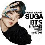 K-POP DVD/BTS SUGA Special Edition 2★Fansign Fancam Music Cam/防弾少年団 バンタン少年団 シュガ KPOP DVD