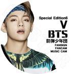 K-POP DVD/BTS V Special Edition 6★Fansign Fancam Music Cam/防弾少年団 バンタン少年団 ブィ KPOP DVD