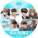 K-POP DVD/BTS 走れ!防弾 2 (EP11-EP15)(日本語字幕あり)/防弾少年団 バンタン ジミン ブィ ジョングク ラップモンスター シュガ ジン ジェイホープ