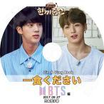 K-POP DVD/BTS 防弾少年団 一食ください (2017.09.27)(日本語字幕あり)/防弾少年団 バンタン ジン ジョングク KPOP DVD