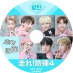 K-POP DVD/BTS 走れ!防弾 4 (EP21-EP25)(日本語字幕あり)/防弾少年団 バンタン ラップモンスター シュガ ジン ジェイホープ ジミン ブィ ジョングク KPOP DVD