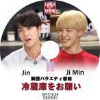K-POP DVD/BTS 防弾少年団 冷蔵庫をお願い JIMIN JIN (2017.10.30)(日本語字幕あり)/防弾少年団 バンタン ジン ジミン KPOP DVD