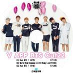K-POP DVD/BTS 防弾少年団 V LIVE Cut-22 スターリアルライブ放送(日本語字幕あり)/ラップモンスター シュガ ジン ジェイホープ ジミン ブィ ジョングク