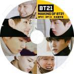 K-POP DVD/BTS MAKING OF BT21(EP01-EP13)(日本語字幕あり)/防弾少年団 バンタン ラップモンスター シュガ ジン ジェイホープ ジミン ブィ ジョングク