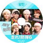 K-POP DVD/BTS 走れ!防弾 6 (EP31-EP35)(日本語字幕あり)/防弾少年団 バンタン ラップモンスター シュガ ジン ジェイホープ ジミン ブィ ジョングク