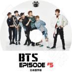 K-POP DVD/BTS 防弾少年団 EPISODE #5(日本語字幕あり)/防弾少年団 バンタン ラップモンスター シュガ ジン ジェイホープ ジミン ブィ ジョングク KPOP DVD