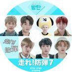 ショッピングK K-POP DVD/BTS 走れ!防弾 7 (EP36-EP40)(日本語字幕あり)/防弾少年団 バンタン ラップモンスター シュガ ジン ジェイホープ ジミン ブィ ジョングク KPOP DVD