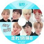 K-POP DVD��BTS ����!���� 8 (EP41-EP45)(���ܸ���뤢��)�����ƾ�ǯ�� �Х�ǯ�� ��åץ���� ���奬 ���� �������ۡ��� ���ߥ� �֥� �����