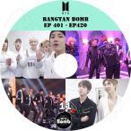 K-POP DVD/BTS BANGTAN BOMB 11(EP401-EP420) BTS爆弾 (日本語字幕あり)/防弾少年団 ラップモンスター シュガ ジン ジェイホープ ジミン ブィ ジョングク