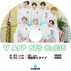 K-POP DVD/BTS 防弾少年団 V LIVE Cut-35 スターリアルライブ放送(日本語字幕あり)/ラップモンスター シュガ ジン ジェイホープ ジミン ブィ ジョングク