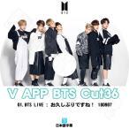 K-POP DVD/BTS 防弾少年団 V LIVE Cut-36 スターリアルライブ放送(日本語字幕あり)/ラップモンスター シュガ ジン ジェイホープ ジミン ブィ ジョングク
