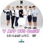 K-POP DVD/BTS 防弾少年団 V LIVE Cut-37 スターリアルライブ放送(日本語字幕あり)/ラップモンスター シュガ ジン ジェイホープ ジミン ブィ ジョングク