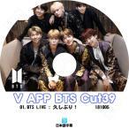 K-POP DVD/BTS 防弾少年団 V LIVE Cut-39 スターリアルライブ放送(日本語字幕あり)/ラップモンスター シュガ ジン ジェイホープ ジミン ブィ ジョングク