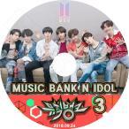 K-POP DVD/BTS 防弾少年団 Music Bank N IDOL #3 (2018.09.24)/防弾少年団 ラップモンスター シュガ ジン ジェイホープ ジミン ブィ ジョングク