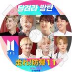K-POP DVD/BTS 走れ!防弾 11 (EP56-EP60)(日本語字幕あり)/防弾少年団 ラップモンスター シュガ ジン ジェイホープ ジミン ブィ ジョングク KPOP DVD
