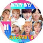 K-POP DVD/BTS 走れ!防弾 12 (EP61-EP65)(日本語字幕あり)/防弾少年団 ラップモンスター シュガ ジン ジェイホープ ジミン ブィ ジョングク画像