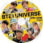 K-POP DVD/BTS 防弾少年団 BT21 UNIVERSE (EP01-EP09)(日本語字幕あり)/防弾少年団 シュガ ジン ジェイホープ ジミン ブィ ジョングク..画像