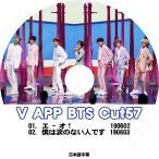 K-POP DVDб┐BTS ╦╔├╞╛п╟п├─ V LIVE Cut-57 е╣е┐б╝еъевеыещеде╓╩№┴ў(╞№╦▄╕ь╗·╦ыдвдъ)б┐╦╔├╞╛п╟п├─ е╨еєе┐еє еще├е╫етеєе╣е┐б╝ е╖ехем е╕еє е╕е▀еє..
