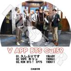 K-POP DVD/BTS 防弾少年団 V LIVE Cut-59 スターリアルライブ放送(日本語字幕あり)/防弾少年団 シュガ ジン ジェイホープ ジミン ブィ ジョングク..画像
