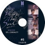 K-POP DVD/BTS Bring The Soul #5 EP5:CORDIALITY(日本語字幕あり)/防弾少年団 ラップモンスター シュガ ジン ジェイホープ ジミン ブィ ジョングク画像
